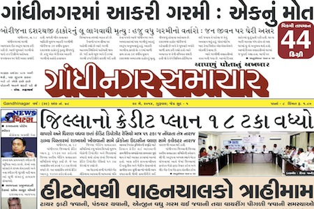 29 May 2014- Gandhinagar Samachar : Daily Gujarati News Paper from Gandhinagar City on Gandhinagar Portal
