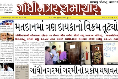 2 May 2014- Gandhinagar Samachar : Daily Gujarati News Paper from Gandhinagar City on Gandhinagar Portal