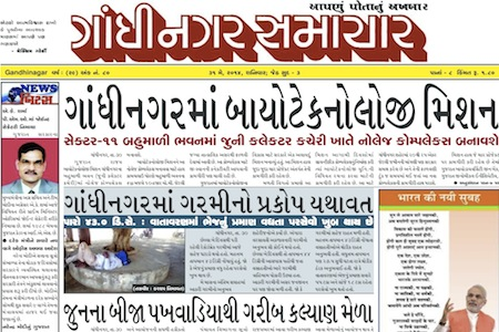 31 May 2014- Gandhinagar Samachar : Daily Gujarati News Paper from Gandhinagar City on Gandhinagar Portal