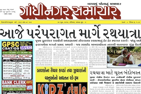 29 June 2014- Gandhinagar Samachar : Daily Gujarati News Paper from Gandhinagar City on Gandhinagar Portal