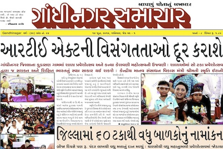 14 June 2014- Gandhinagar Samachar : Daily Gujarati News Paper from Gandhinagar City on Gandhinagar Portal