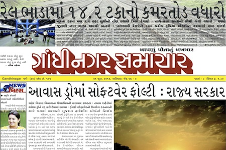 21 June 2014- Gandhinagar Samachar : Daily Gujarati News Paper from Gandhinagar City on Gandhinagar Portal