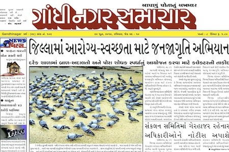 22 June 2014- Gandhinagar Samachar : Daily Gujarati News Paper from Gandhinagar City on Gandhinagar Portal