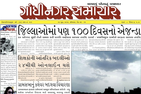 23 June 2014- Gandhinagar Samachar : Daily Gujarati News Paper from Gandhinagar City on Gandhinagar Portal