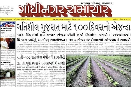 24 June 2014- Gandhinagar Samachar : Daily Gujarati News Paper from Gandhinagar City on Gandhinagar Portal