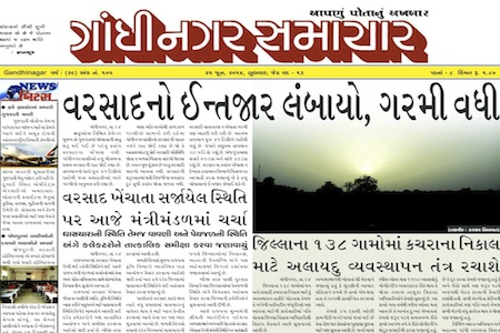 25 June 2014- Gandhinagar Samachar : Daily Gujarati News Paper from Gandhinagar City on Gandhinagar Portal