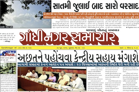 27 June 2014- Gandhinagar Samachar : Daily Gujarati News Paper from Gandhinagar City on Gandhinagar Portal