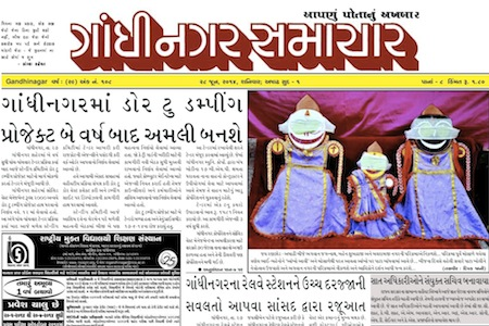 28 June 2014- Gandhinagar Samachar : Daily Gujarati News Paper from Gandhinagar City on Gandhinagar Portal