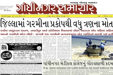 8 June 2014- Gandhinagar Samachar : Daily Gujarati News Paper from Gandhinagar City on Gandhinagar Portal