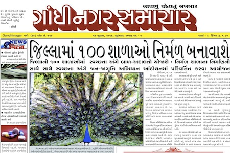 16 July 2014- Gandhinagar Samachar, Gujarati news Paper From Capital City on Gandhinagar Portal