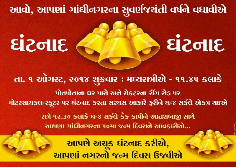 gandhinagar_50th_birthday