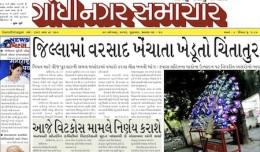 gandhinagar_samachar_22_august_2014_portal