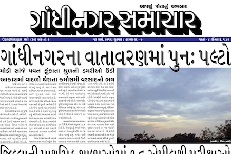 gandhinagar_samachar_13_march_2015_portal