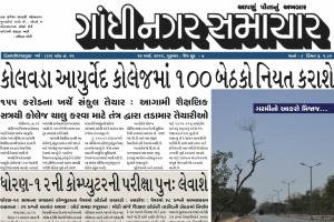 gandhinagar_samachar_26_march_2015_portal