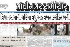 gandhinagar_samachar_27_march_2015_portal