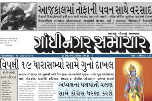gandhinagar_samachar_28_march_2015_portal