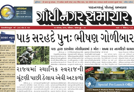 Gandhinagar Samachar 29th August 2015