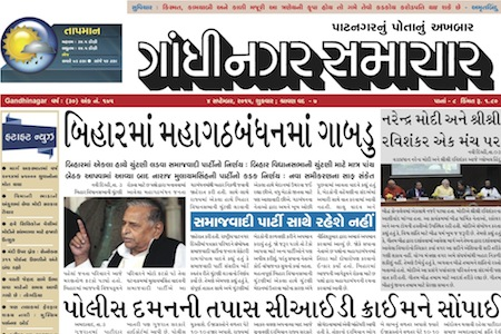 Gandhinagar Samachar 4th September 2015