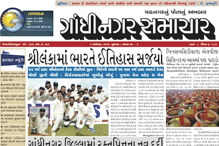 Gandhinagar Samachar 2nd September 2015