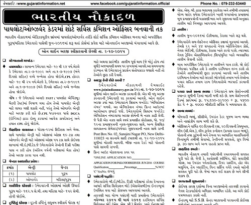 gujarat-rojgaar-samachar-22-sep-2015-weekly-published-govt-gujarat-information-department