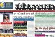 gandhinagar_samachar_7_february_2016_portal