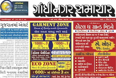 gandhinagar_Samachar_6_march_2016__portal