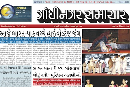 gandhinagar_samachar_19_march_2016_portal