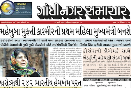 gandhinagar_samachar_26_march_2016_portal