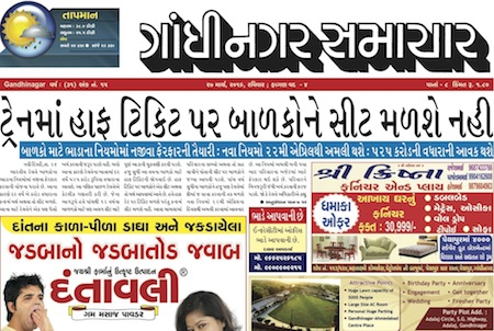 gandhinagar_samachar_27_march_2016_portal