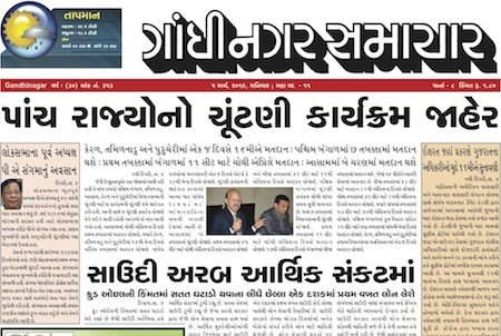 gandhinagar_samachar_5_march_2016_portal