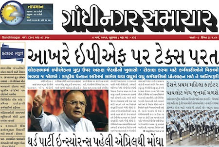 gandhinagar_samachar_9_march_2016_portal