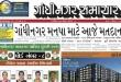 gandhinagar_samachar_24_april_2016_portal
