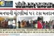 gandhinagar_samachar_25_april_2016_portal