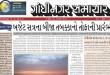 gandhinagar_samachar_26_april_2016_portal