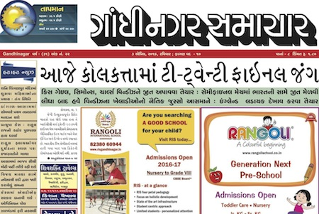 gandhinagar_samachar_3_march_2016_portal