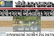 gandhinagar_samachar_19_may_2016_portal