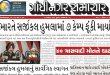gandhinagar_samachar_30_september_2016_portal