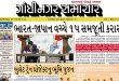 gandhinagar samachar 14 sep 2017 portal