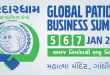 GLOBAL PATIDAR BUSINESS SUMMIT (GPBS) 2018
